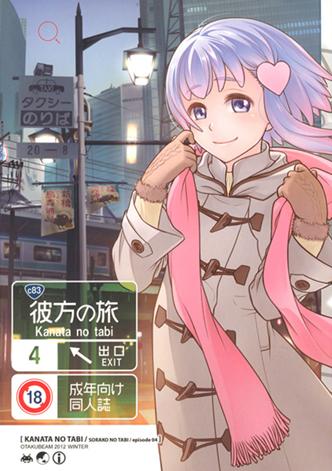 (C83) [Otaku Beam (Ootsuka Mahiro)] Sorako no Tabi 4 – Kanata no Tabi