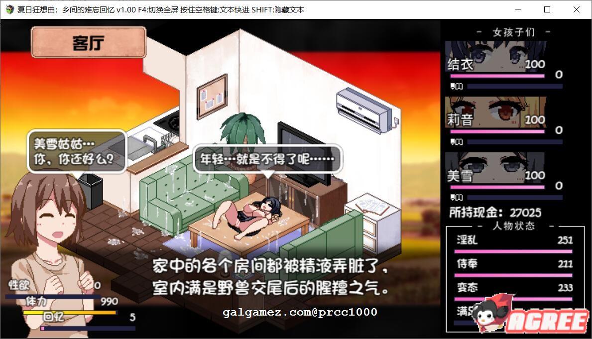 [极品像素] 夏日狂想曲+V2.00 DLC STEAM官中步兵版存档[动态2.4G] 20