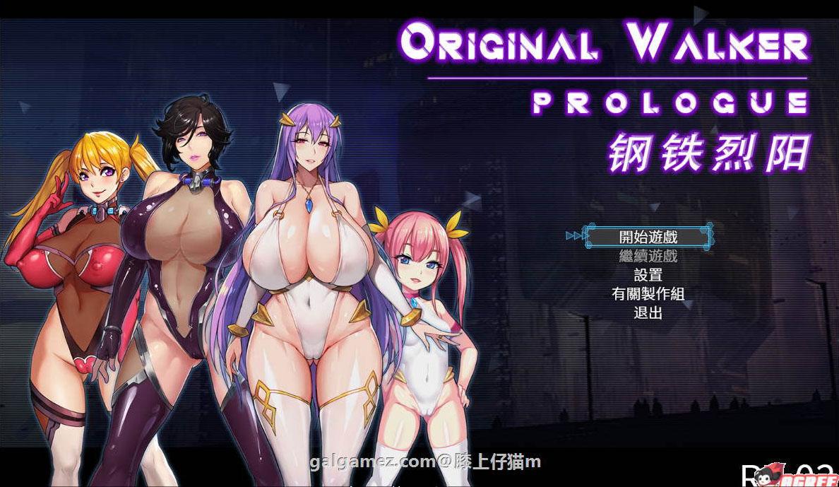 【RPG/中文】钢铁烈阳 OriginalWalker:Prologue 中文步兵作弊修改版+存档【精品/1G】
