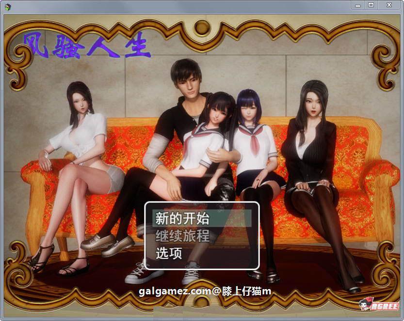 【国产RPG/中文/动态CG】风搔人生 Ver2.90 完整众筹中文作弊版【更新/PC+安卓/4.2G】