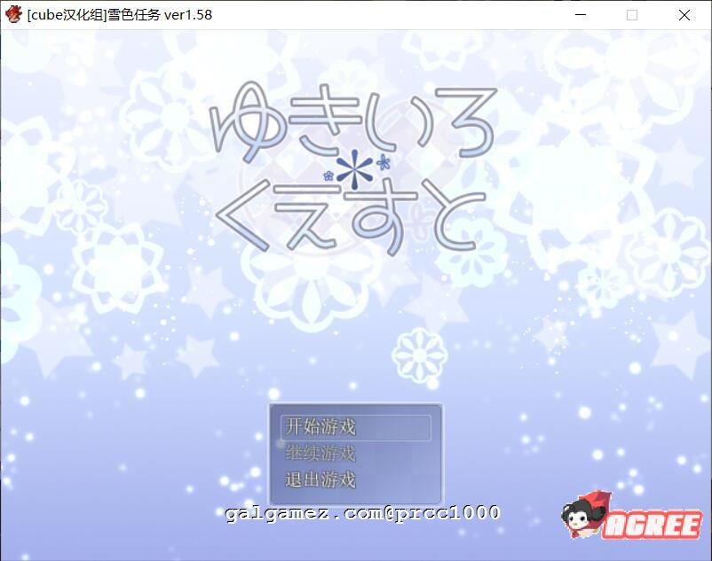 [经典RPG/汉化/更新]雪女~雪色任务 V1.58 精翻汉化版/付CG包[cube汉化组][400M/百度]