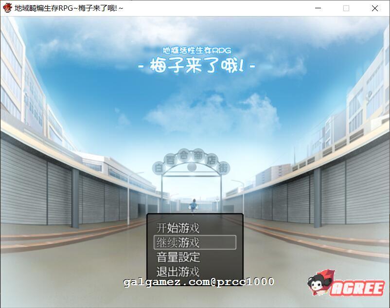 【高自由度RPG/中文】地域活性生存RPG-梅子来了哦~DL官方中文破解版【600M/新汉化】