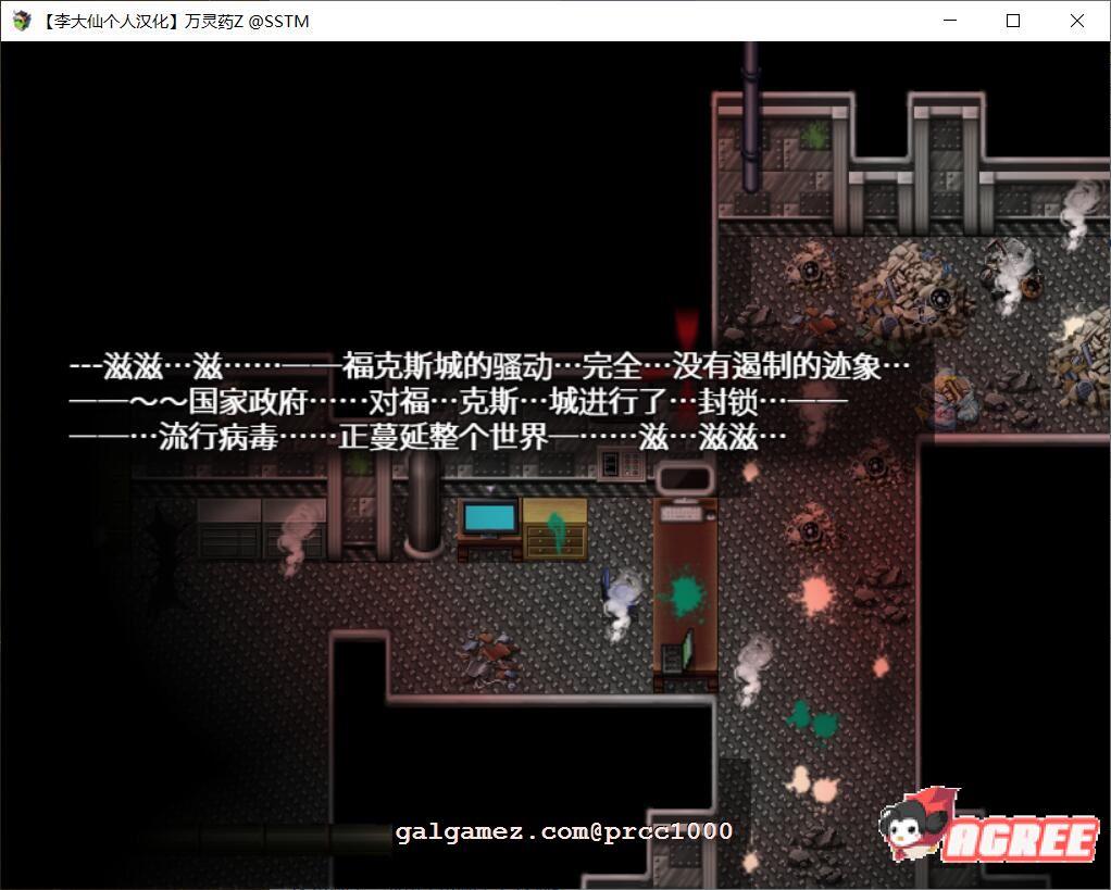 [ARPG/精翻汉化]万灵药Z-碧池生化危机 李大仙个人汉化版/付全CG存档[百度][400M] 8