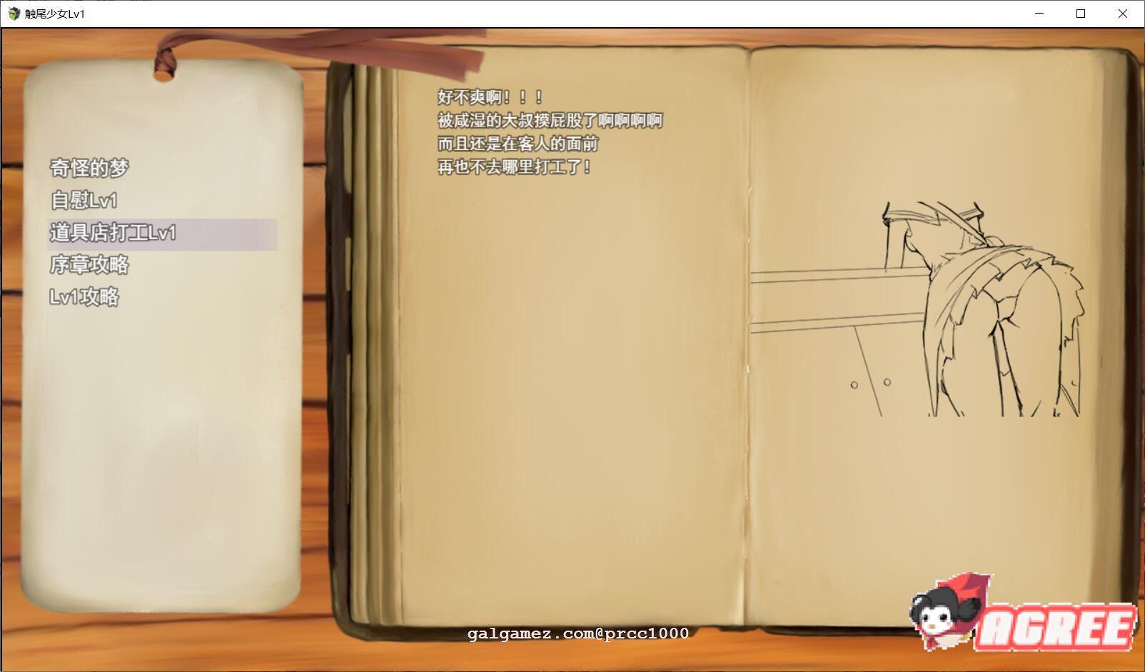 【恶堕RPG/中文/步兵】触尾少女LV2~打工治疗寄生触手吧 官方中文步兵版 【600M/更新】 4