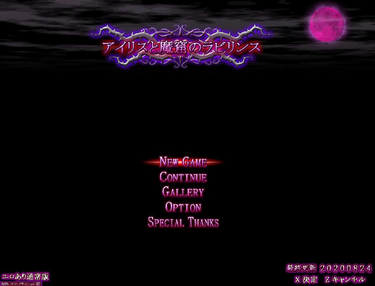 【重抠异种ACT/全动态】爱丽丝与幻惑的魔窟迷宫 V.200824/附全开存档【2G/更新/全CV】 1