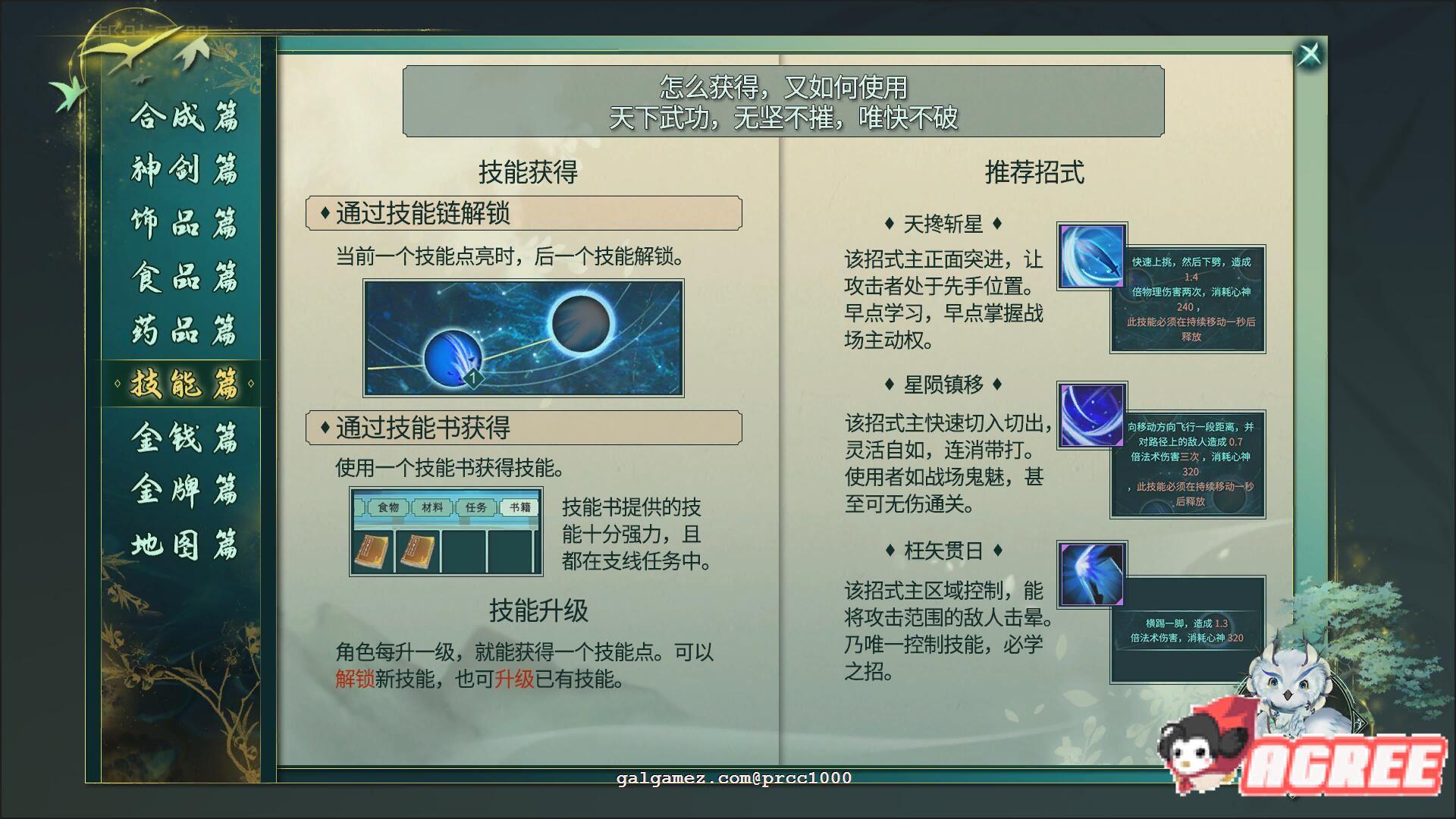 【大型RPG/中文/全动态】烈山海-BMS1 STEAM官方中文步兵版[极品国风] 【3.7G/新作】 12
