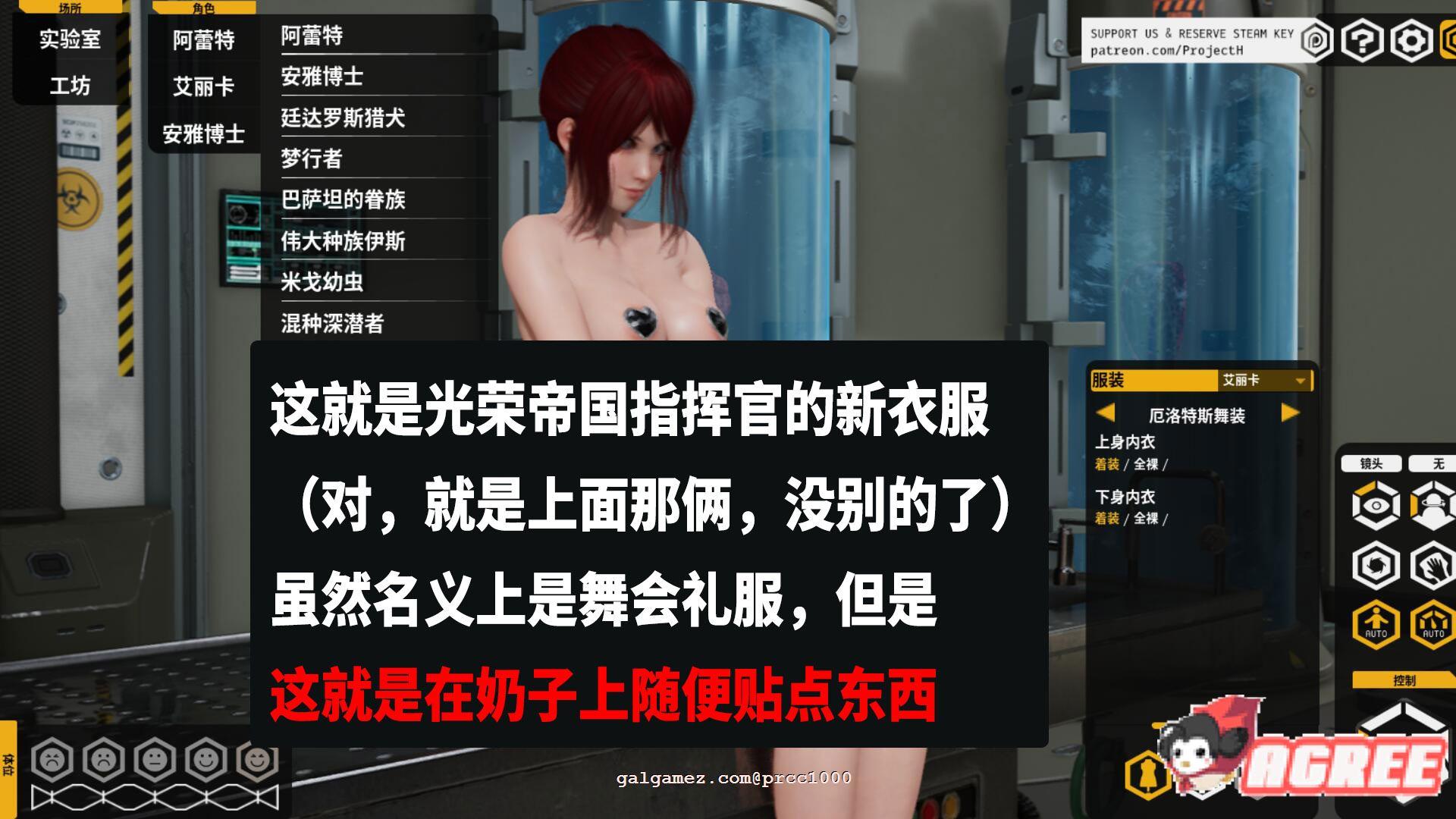 【极品3D/中文/全动态】堕落玩偶-爱欲行动V0.32中文步兵版+动画【70G】 7
