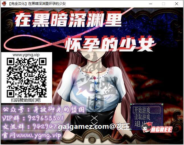 【探索养成RPG/汉化/战斗H】在黑暗深渊里孕育的少女!精翻汉化版【500M】