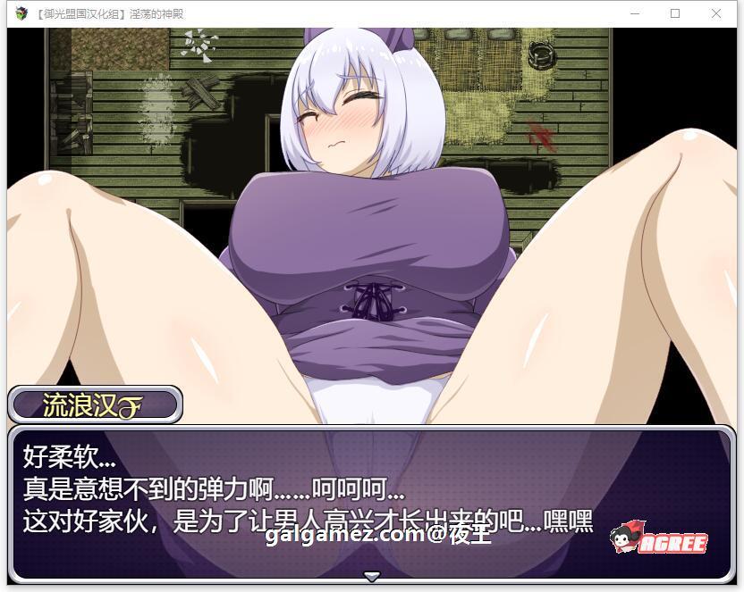 [日系RPG/汉化]米蕾诺和淫欲的神殿~意识改造的堕落旅途!精翻汉化版[百度][600M] 13