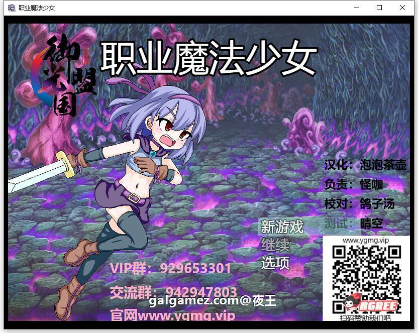 [日系ARPG/御光汉化/动态]职业魔法少女 精翻汉化完结版+全CG[百度][500M] 1