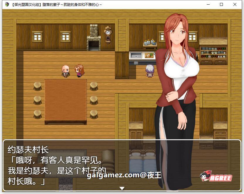 【日系RPG/汉化/NTR】堕妻~不雅身心 精翻汉化完结版+CG【650M】 4