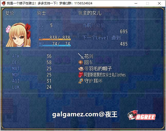 [RPG/梦痕汉化]我是碧池圣骑士 云汉化版+全CG[百度][400M] 5