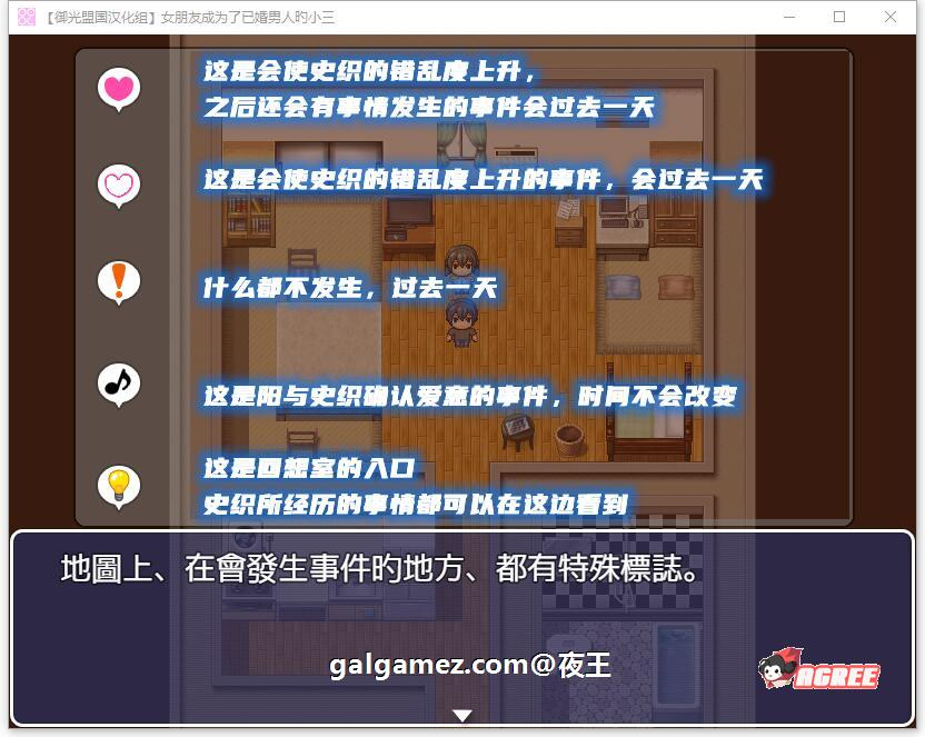 [RPG/御光汉化/NTR]女朋友成为了已婚男人的小三 精翻完结版[百度][PC+安卓/2G] 6