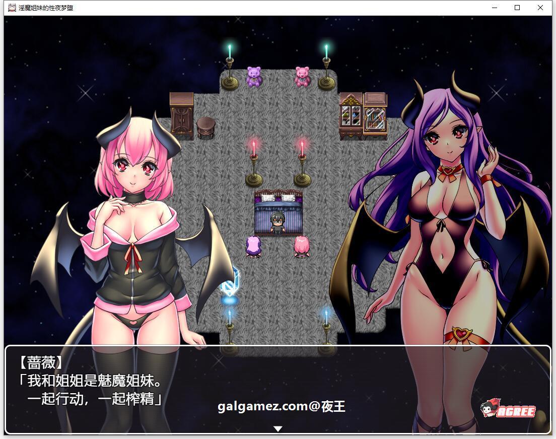 [RPG/御光汉化]魅魔姐妹的性爱梦堕之夜!精翻汉化完结版+CG[新汉化/PC+安卓/600M] 4