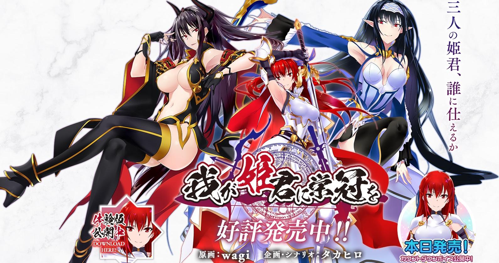 [みなとそふと] 我が姫君に栄冠を 初回版 + Original Soundtrack + Song CD + Bonus + Update 1.01 [H-Game]