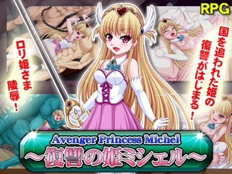 (同人ゲーム)[161008][チャンプルX] Avenger Princess Michel~復讐の姫ミシェル~